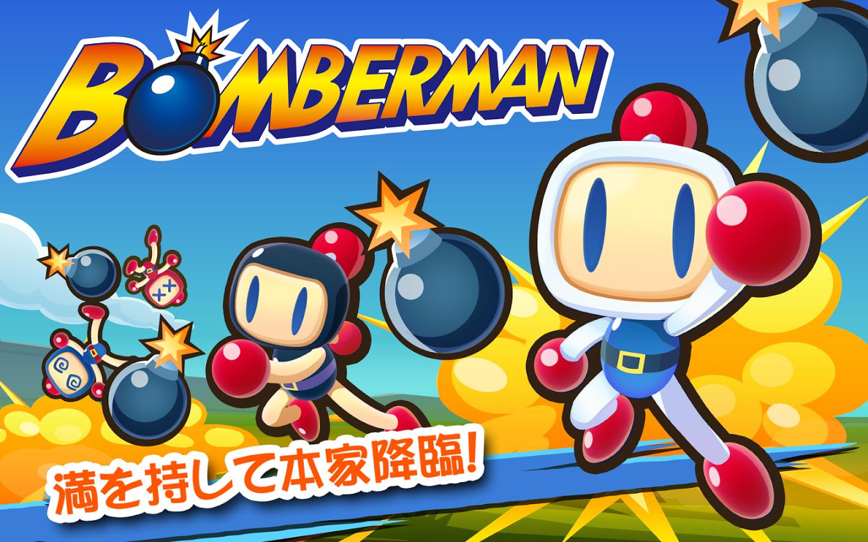 Bomberman - New Game 2014 - 01