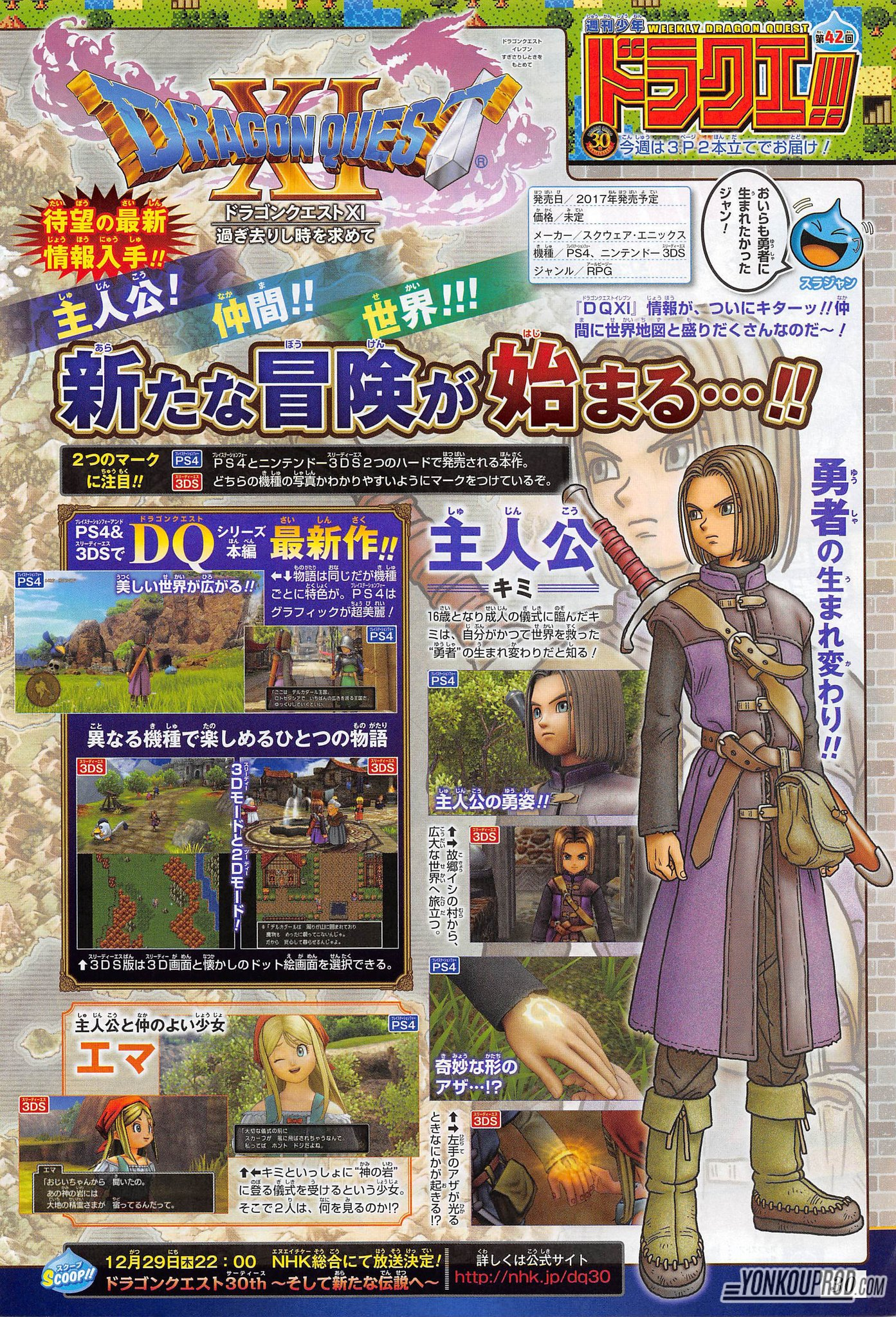 dragon-quest-xi-weekly-jump-01