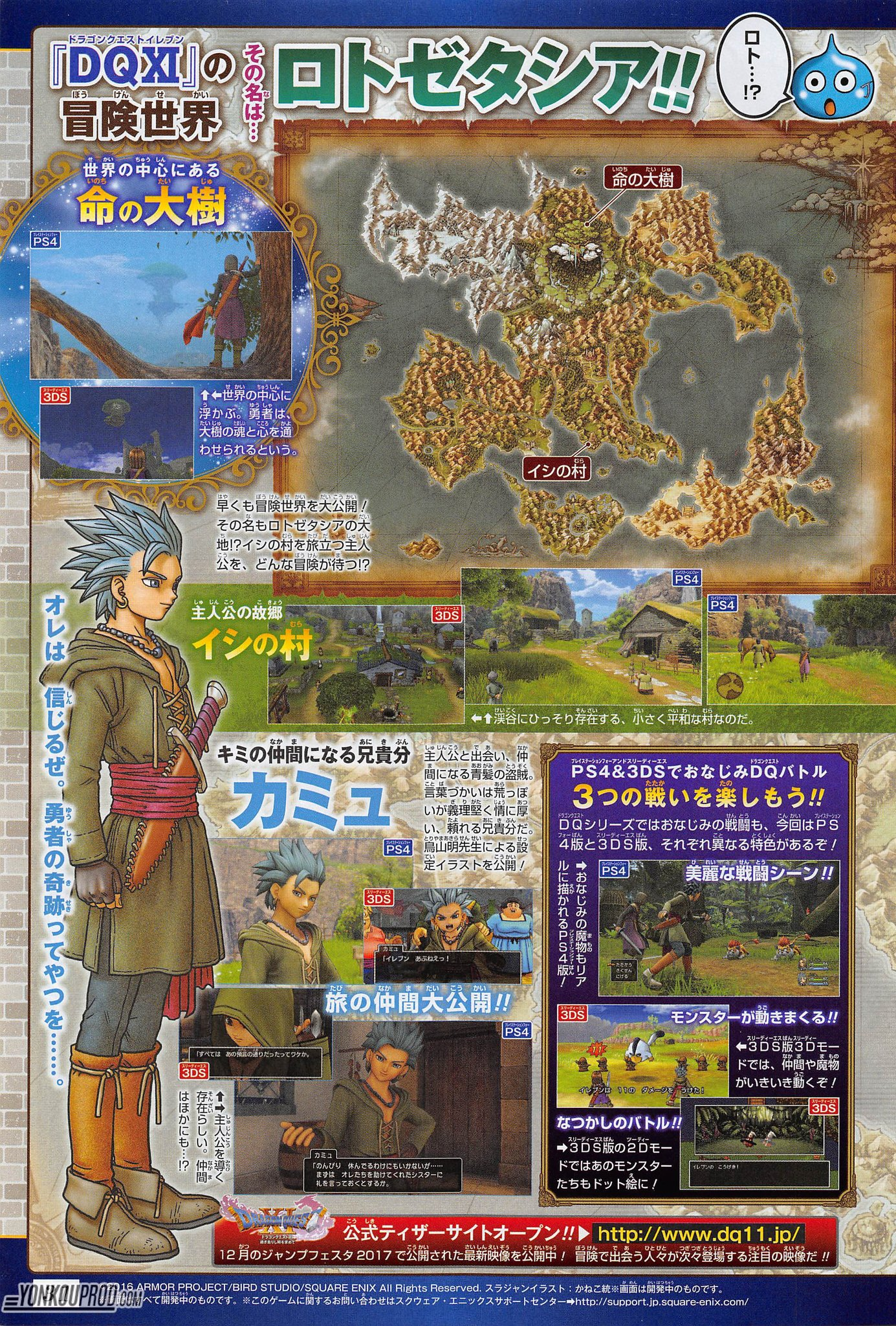 dragon-quest-xi-weekly-jump-02
