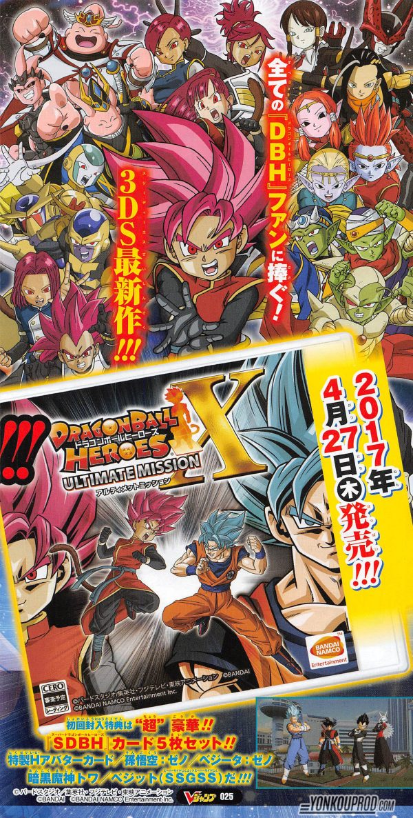 dragon-ball-heroes-ultimate-mission-x-grande