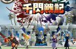 Sega do Japão revela seu novo e misterioso projeto