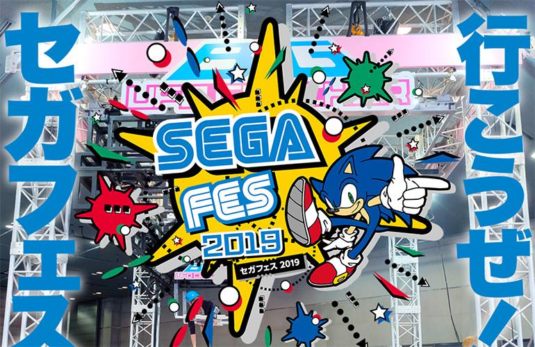 Sega anuncia data para o evento Sega Fes 2019