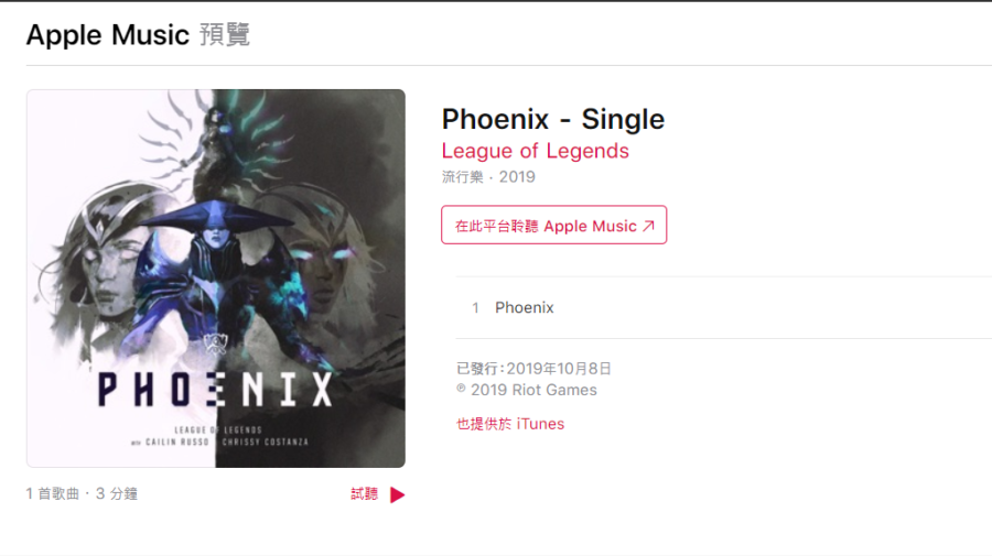 "League of Legends: ""Phoenix"", possível música do Mundial 2019, é disponibilizada em rede social chinesa"